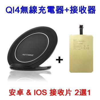 《U-ta》支架式手機無線充電板QI4(通過NCC認證)(黑色+IOS貼片)