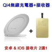 《U-ta》支架式手機無線充電板QI4(通過NCC認證)(白色+IOS貼片)