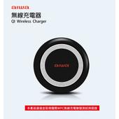 《AIWA》WQC-501BK 無線充電器 1入