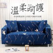 《歐卓拉》流星雨彈性沙發套(2人座)