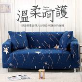 《歐卓拉》流星雨彈性沙發套(3人座)