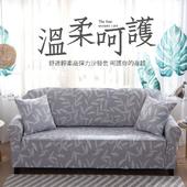 《歐卓拉》月桂女神彈性沙發套(1人座)