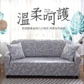 《歐卓拉》月桂女神彈性沙發套(2人座)