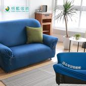 《歐卓拉》和風綿柔仿布紋沙發套-丹寧藍(2人座)