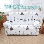 《歐卓拉》印地安彈性沙發套(3人座)