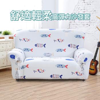 《歐卓拉》小魚兒彈性沙發套(2人座)