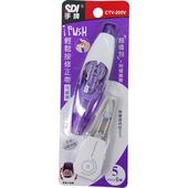《SDI》iPUSH輕鬆按修正帶附替換內帶5mm(紫)(CTV-205V)