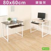 《DFhouse》新商品上市 亨利80公分附鍵盤多功能工作桌*兩色可選*(白楓木色)