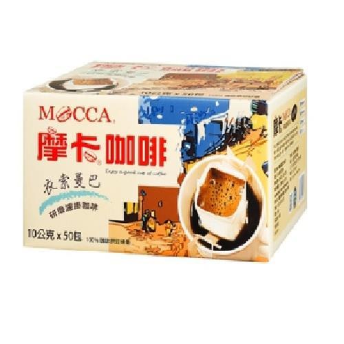 摩卡 研磨濾掛咖啡(衣索曼巴)(10G*50包)