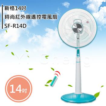 新格 14吋時尚紅外線遙控電風扇(SF-R14D)
