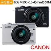 《Canon》EOS M100+15-45mm IS STM 單鏡組*(中文平輸)-送強力大吹球清潔組+硬式保護貼(黑色)
