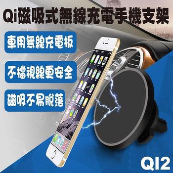 《UTA》QI2車用磁吸式無線充電手機支架(NCC認證)(黑色)