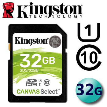 《金士頓 Kingston》32GB 80MB/s SDHC SD UHS-I U1 C10 記憶卡(SDS/32GB)