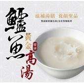 《台灣好漁》產地嚴選新鮮直送-黃金鱸魚高湯(300ml/包)(x6包)