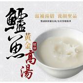 《台灣好漁》產地嚴選新鮮直送-黃金鱸魚高湯(500ml /包)(x6包)