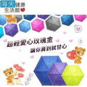 《海夫健康生活館》超輕 玫瑰金 愛心傘 雨傘(LV00144-2)(海洋藍)