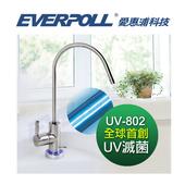 《EVERPOLL》EVERPOLL 愛惠浦科技 UV-802  UV滅菌家用不鏽鋼鵝頸出水龍頭 UV802 贈到府安裝