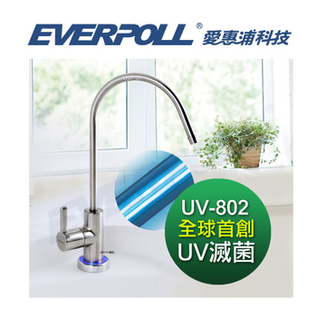 EVERPOLL EVERPOLL 愛惠浦科技 UV-802 UV滅菌家用不鏽鋼鵝頸出水龍頭 UV802 贈到府安裝