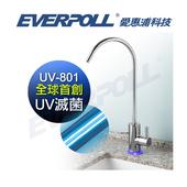 《EVERPOLL》EVERPOLL 愛惠浦科技 UV-801 UV紫外線殺菌龍頭 UV801 出水龍頭 (需接電源)