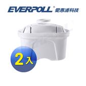 《EVERPOLL》EVERPOLL 愛惠浦科技 UV805 滅菌生飲壺專用濾芯 UV-805-4 (2入裝)