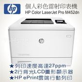 《HP》Color LaserJet Pro M452dn (CF389A) 個人彩色雷射印表機
