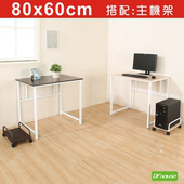 《DFhouse》新商品上市 亨利80公分多功能工作桌+主機架(白楓木色)