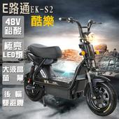 《e路通》EK- S2 酷樂 48V鉛酸 高亮大燈 靜音搖控鎖 避震 電動車 (電動自行車)(黑色)