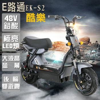《e路通》EK- S2 酷樂 48V鉛酸 高亮大燈 靜音搖控鎖 避震 電動車 (電動自行車)(灰色)