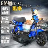 《e路通》EK- S2 酷樂 48V鉛酸 高亮大燈 靜音搖控鎖 避震 電動車 (電動自行車)(藍色)