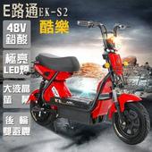 《e路通》EK- S2 酷樂 48V鉛酸 高亮大燈 靜音搖控鎖 避震 電動車 (電動自行車)(紅色)