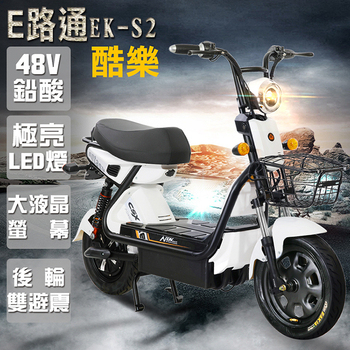 《e路通》EK- S2 酷樂 48V鉛酸 高亮大燈 靜音搖控鎖 避震 電動車 (電動自行車)(白色)