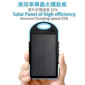 太陽能防水行動電源SPB-5藍5000mAh $649