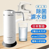《國際牌Panasonic》日本製桌上型除菌濾水器 PJ-37MRF