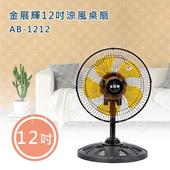 《金展輝》12吋涼風桌扇(AB-1212)