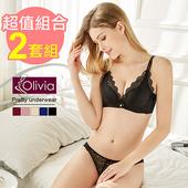 《Olivia》無鋼圈性感雙肩帶蕾絲聚攏內衣-二套組(黑+藍-32/70)