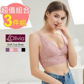 《Olivia》無鋼圈全蕾絲後交叉美背舒適內衣-三件組黑+膚+紫-M