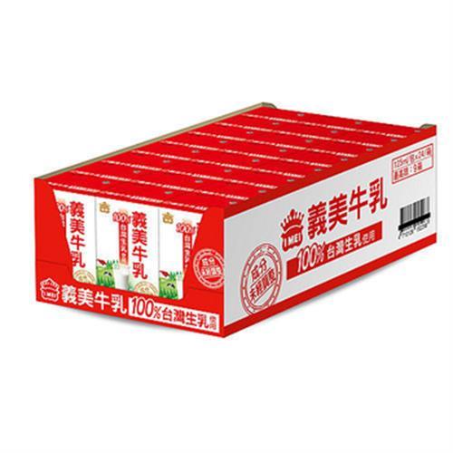 義美 牛乳(保久乳 125ml*24)