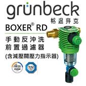 《格溫拜克》格溫拜克 Grünbeck BOXER® RD 手動反沖洗 – 前置過濾器 (含減壓閥和壓力指示器) 全戶濾系列 免濾芯