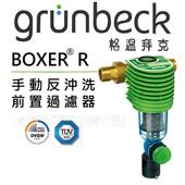 《格溫拜克》格溫拜克 Grünbeck BOXER® R (手動反沖洗 – 前置過濾器) 全戶濾系列 免濾芯