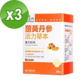 《台塑生醫》薑黃丹參活力草本複方粉末(30包/盒)3盒/組