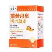 《台塑生醫》薑黃丹參活力草本複方粉末(30包/盒)