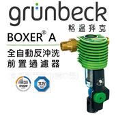 《格溫拜克》格溫拜克 Grünbeck BOXER® A (全自動反沖洗 – 前置過濾器) 全戶濾系列 免濾芯