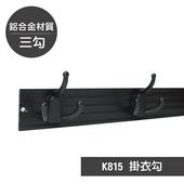 《歐奇納 OHKINA》鋁合金烤漆掛衣勾(黑色三勾K815)