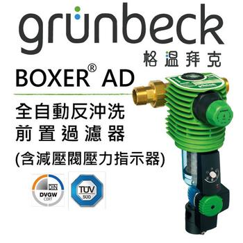 《格溫拜克》格溫拜克 Grünbeck BOXER® AD 全自動反沖洗 – 前置過濾器 (含減壓閥和壓力指示器)