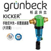 《格溫拜克》格溫拜克 Grünbeck 手動大流量雜質過濾器 backwash filter KICKER® 全戶濾系列 免濾芯