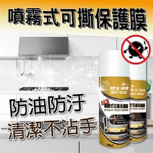 《台灣製》防油防汙噴霧式可撕保護膜(450ml)
