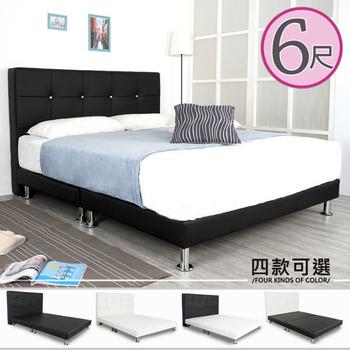 《Homelike》芮卡皮革床組-雙人加大6尺(四色)(床頭黑/床底黑)