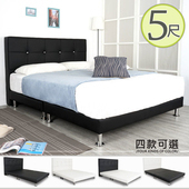 《Homelike》芮卡皮革床組-雙人5尺(四色)(床頭黑/床底黑)