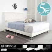 《Homelike》莫卡皮革床組-雙人5尺(四色)(床頭白/床底白)