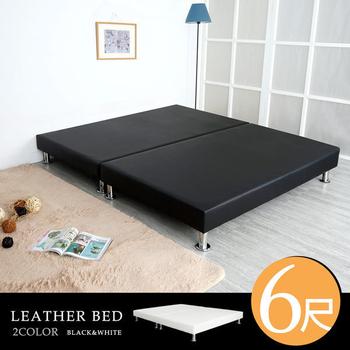 《Homelike》卡娜皮革床底-雙人加大6尺(二色)(質感黑)